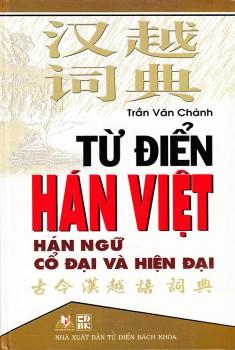 Từ điển Hán Việt - Hán ngữ cổ đại và hiện đại